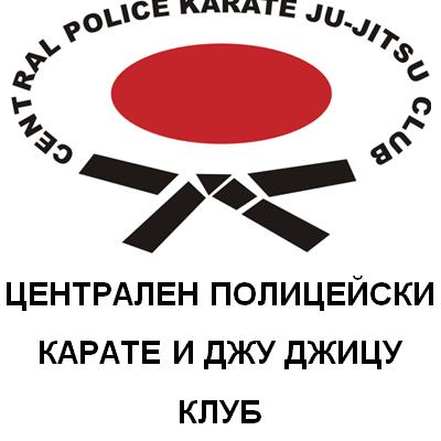 Централен полицейски джу-джуицу клуб