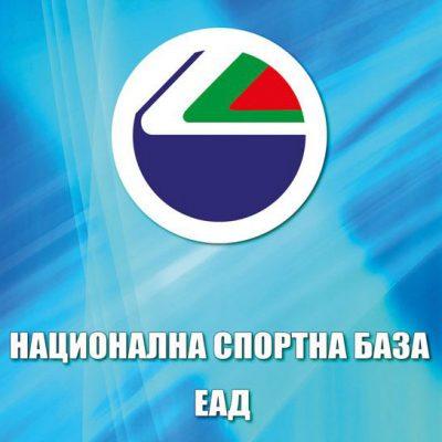 Национална спортна база